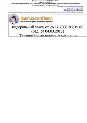 Федеральный закон N 294-ФЗ (ред. от 04.03.2013) О защите прав юридических лиц и индивидуальных предпринимателей при осуществлении государственного контроля (надзора) и муниципального контроля