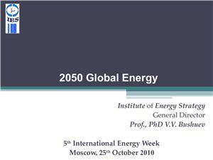 Презентация - Мировая энергетика - 2050 (анг. язык)