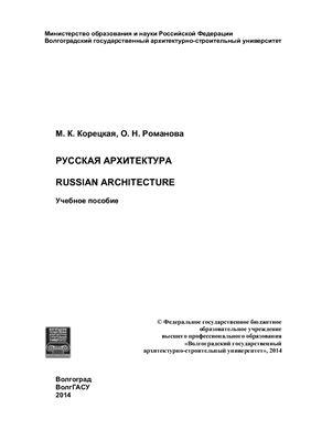 Корецкая М.К., Романова О.Н. Русская архитектура / Russian Architecture