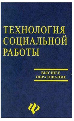 Чернецкая А.А. Технология социальной работы