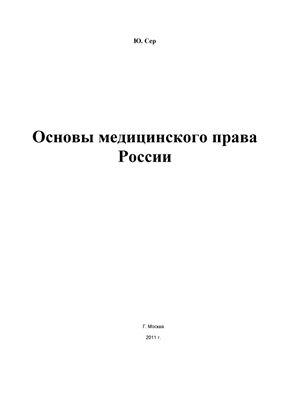 Сер Ю.Д. Основы медицинского права России