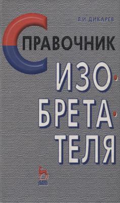 Дикарев В.И. Справочник изобретателя