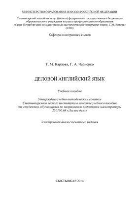 Карлова Т.М., Черненко Г.А. Деловой английский язык