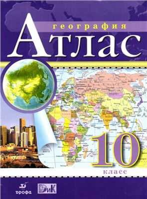 Атлас. География. 10 класс