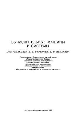 Ефремов В.Д. и др. Вычислительные машины и системы