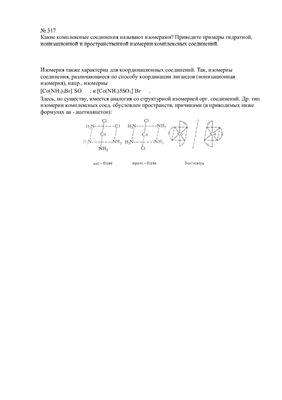 Решения задач по химии шиманович 2004 решение задач егэ на правило левой руки