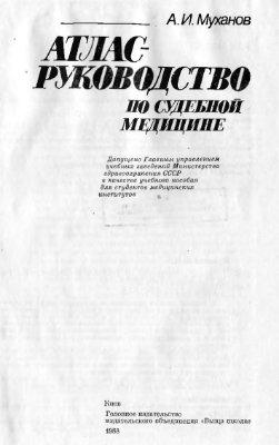 Муханов А.И. Атлас-руководство по судебной медицине