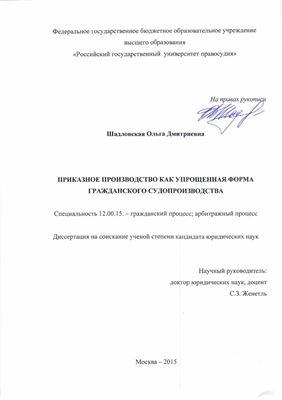 Шадловская О.Д. Приказное производство как упрощенная форма гражданского судопроизводства