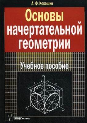 Кокошко А.Ф. Основы начертательной геометрии