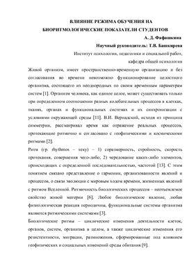 Бреус Т.К., Чибисов С.М. и др. Влияние режима обучения на биоритмологические показатели студентов
