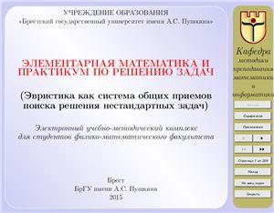Селивоник С.В. Элементарная математика и практикум по решению задач (Эвристика как система общих приемов поиска решения нестандартных задач)