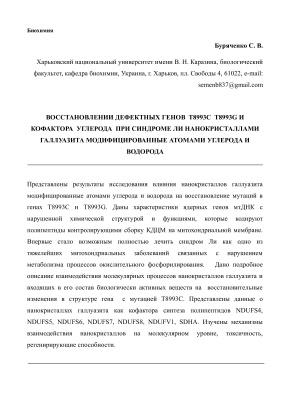 Буряченко С.В., Восстановление дефектных генов T8993C T8993G и кофактора углерода при синдроме Ли нанокристаллами галлуазита модифицированные атомами углерода и водорода
