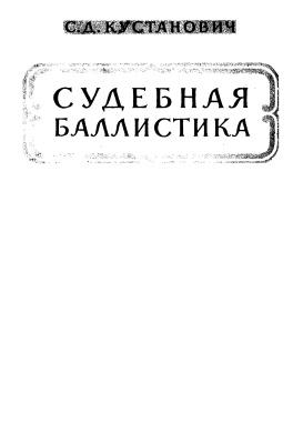 Кустанович С.Д. Судебная баллистика