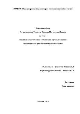 Лексико-семантические особенности научных текстов