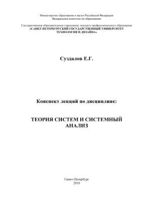 Суздалов Е.Г. Теория систем и системный анализ