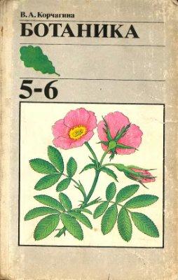 Корчагина В.А. Ботаника. Учебник для 5-6 кл