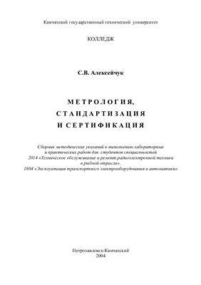 Алексейчук С.И. Метрология, стандартизация и сертификация