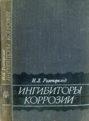 Розенфельд И.Л. Ингибиторы коррозии