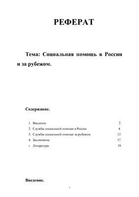 Социальная помощь в России и за рубежом