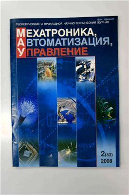 Мехатроника, автоматизация, управление. Теоретический и прикладной научно-технический журнал 2008 №2