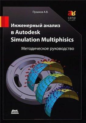 Пузанов А.В. Инженерный анализ в Autodesk Simulation Multiphysics. Методическое руководство. Часть 1