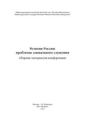 Байдаров Е.У. и др. Религии России: проблемы социального служения