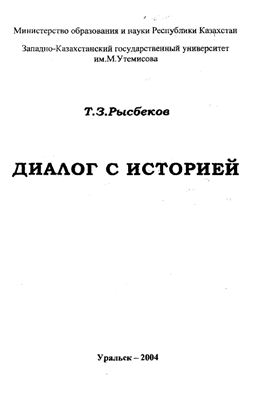 Рысбеков Т.З. Диалог с историей