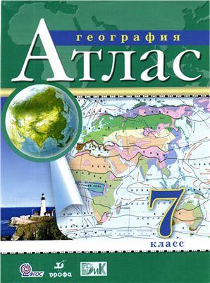 Атлас. География. 7 класс