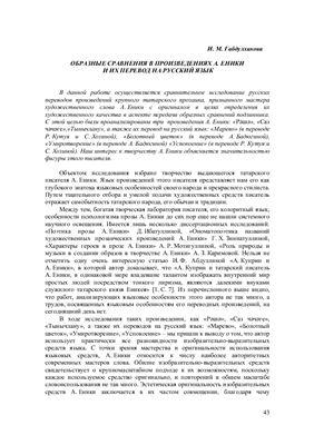 Габдулхакова И.М. Образные сравнения в произведениях А.Еники и их перевод на русский язык
