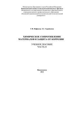 Нафиков Г.Ф., Гарайшина Э.Г. Химическое сопротивление материалов и защита от коррозии. Часть 2