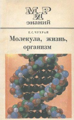 Чухрай Е.С. Молекула, жизнь, организм