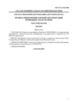 ГОСТ Р 21.1703-2000 СПДС. Правила выполнения рабочей документации проводных средств связи
