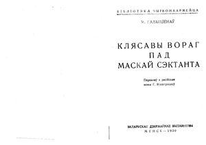 Галакціёнаў М. Клясавы вораг пад маскай сэктанта