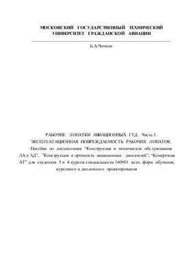 Чичков Б.А. Рабочие лопатки авиационных газотурбинных двигателей. Часть 1. Эксплуатационная повреждаемость рабочих лопаток