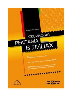 Гольман И.А. Российская реклама в лицах