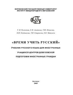 Распопова Т.И. и др. Время учить русский