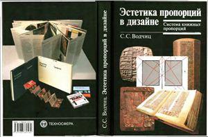 Водчиц С.С. Эстетика пропорций в дизайне. Система книжных пропорций