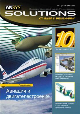 ANSYS Solutions. Русская редакция 2005 №01 осень