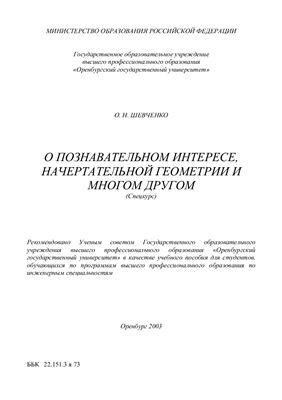 Шевченко О.Н. О познавательном интересе, начертательной геометрии и многом другом