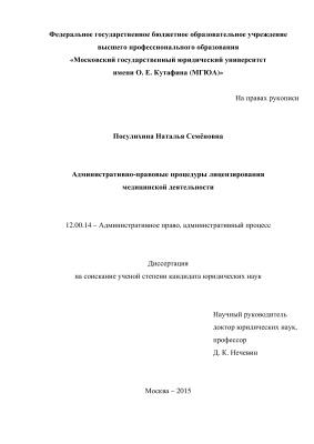 Посулихина Н.С. Административно-правовые процедуры лицензирования медицинской деятельности