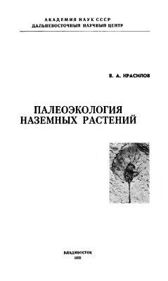 Красилов В.А. Палеоэкология наземных растений. Основные принципы и методы