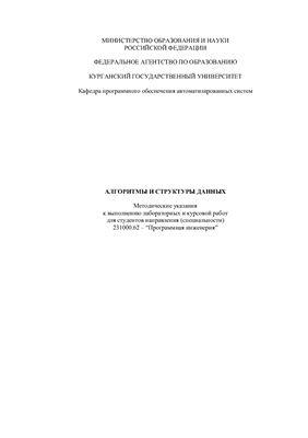 Семахин А.М. Алгоритмы и структуры данных. Методические указания к выполнению лабораторных и курсовой работ