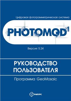 Руководство пользователя программы PHOTOMOD GeoMosaic