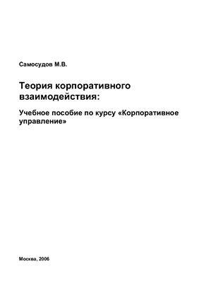 Самосудов М.В. Теория корпоративного взаимодействия