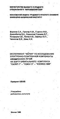 Воронов С.А. и др. Эксперимент Мария по исследованию электронно-позитронной компоненты космических лучей на борту орбитального комплекса Салют-7 - Союз-13 - Космос-1669