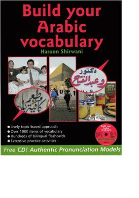 Shirwani H. Build Your Arabic Vocabulary: 1,000 Key Words to Move Beyond Beginner Arabic