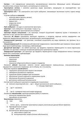 Ответы на экзаменационные вопросы по ОКТ