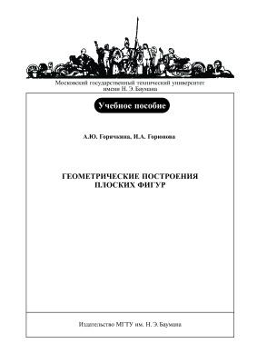 Горячкина А.Ю., Горюнова И.А. Геометрические построения плоских фигур