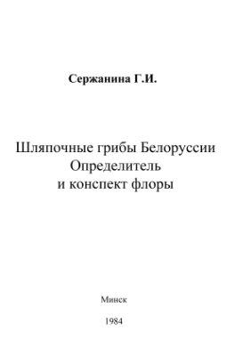 Сержанина Г.И. Шляпочные грибы Белоруссии: определитель и конспект флоры
