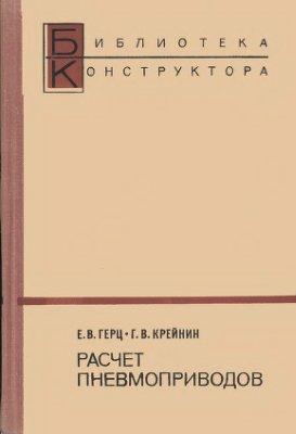 Герц Е.В., Крейнин Г.В. Расчет пневмоприводов
